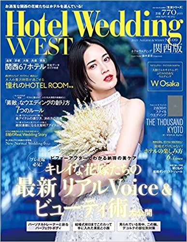 Hotel Wedding WEST ホテルウェディングウエストに掲載されました